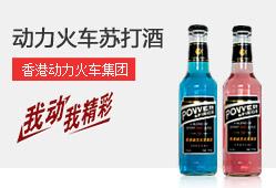香港动力火车集团