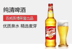 百威英博荣誉出品纯清啤酒