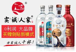 山东实诚人酒业beplay官网登录