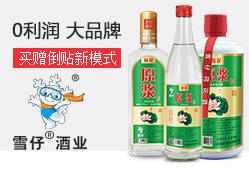 山�|省雪仔酒�I有限公司