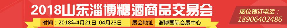 2018山东淄博糖酒商品交易会