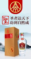 五粮液股份公司聖酒品牌全国运营中心