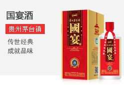 贵州一将难求酒业有限公司