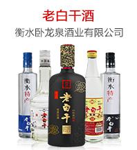 衡大集�F・衡水�P��泉酒�I有限公司