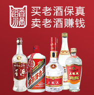 香满路年份酒交易平台