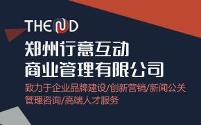 郑州行意互动商业管理有限公司