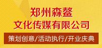 郑州森鳌文化传媒有限公司