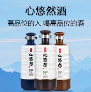 贵州心悠然酒业有限公司