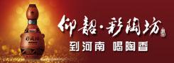 河南仰韶酒�I有限公司