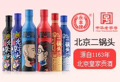 北京二锅头酒业股份有限公司永丰牌北京二锅头