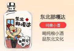 吉林省酉源�d酒�I有限公司
