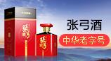 河南省张弓酒业有限公司