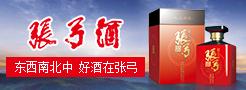 河南省��弓酒�I有限公司