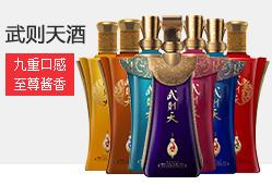 贵州天蕴酒业有限公司-武则天酒