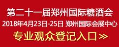 第二十一届郑州国际糖酒会专业观众预登记入口