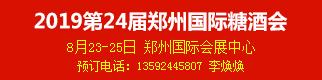 2019第24�绵�州���H糖酒��