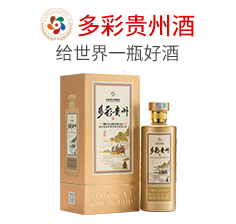 多彩贵州酒(集团)有限公司