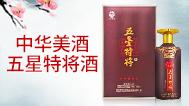 贵州特将不老酒业股份有限企业