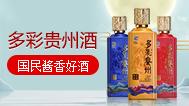多彩贵州酒集团有限公司