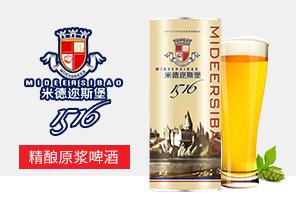青岛米德迩斯堡啤酒有限公司