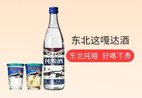 吉林省酉源兴酒业有限企业