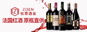 上海佐恩酒业有限企业
