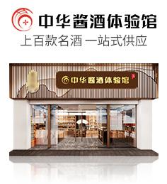 中华酱酒体验馆