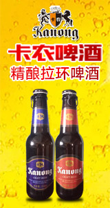 德国卡力特啤酒有限公司