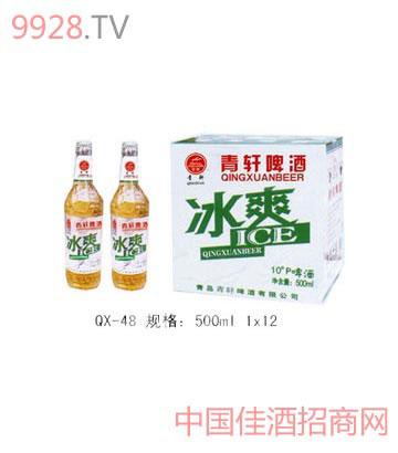 QX-48-冰爽啤酒