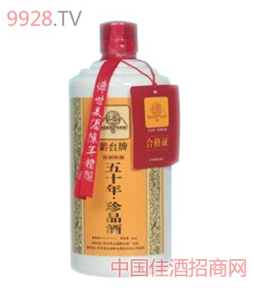 黔臺酒廠黔臺50年珍品