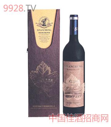新安城15年树龄干红葡萄酒