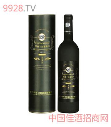 1994经典干红葡萄酒