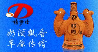 内蒙古赤峰市喜顺酒业有限公司