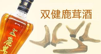 双健梅花鹿养殖有限公司