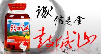 旺苍县鼓城纯粮酒厂