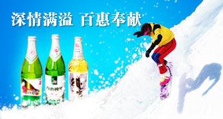 湖南百惠酒业有限公司