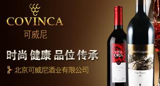 北京可威尼酒业有限公司