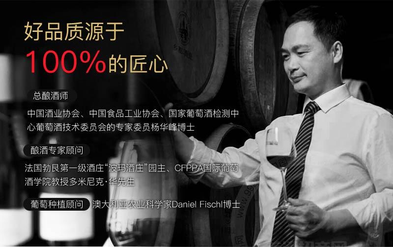 乡都酒业总酿酒师杨华峰博士