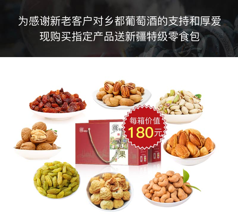 购买乡都葡萄酒指定产品送新疆特级零食包
