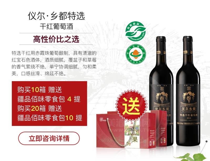 仪尔·乡都特选干红葡萄酒