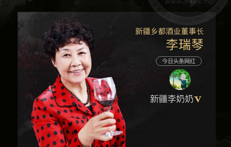 新疆乡都酒业董事长李瑞琴