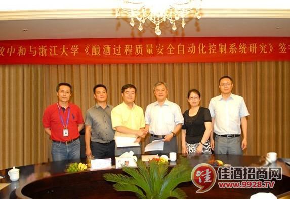 致中和公司与浙江大学签订战略合作协议