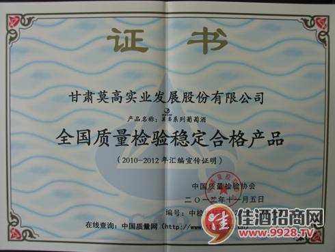 甘肃莫高实业发展有限公司