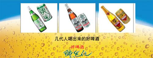 又与青岛啤酒股份有限公司合资合作