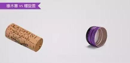 软木塞和螺旋盖争宠记-美酒百科|酒类百科知识-中国