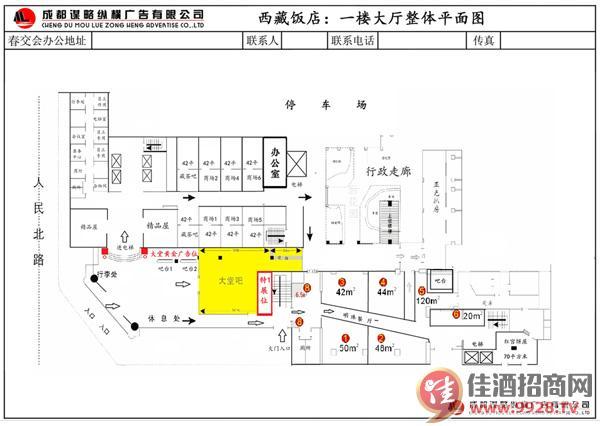 西藏饭店(一楼平面图)   此图为糖酒会专用图纸,只